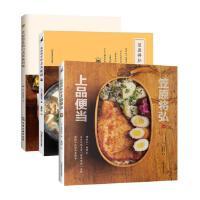 笠原将弘的上品便当+笠原将弘的上品暖锅+笠原将弘的日式米饭料理