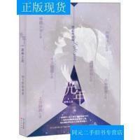 【二手旧书九成新】光年Ⅱ:诸神之战 /树下野狐 中国致公出版社