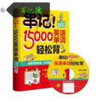 【旧书95成新正版】15000英语单词轻松背金利化学工业出版社9787122196002