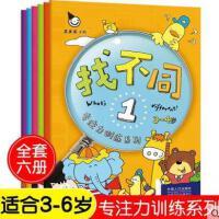 真果果精品图书儿童找不同图书3-6岁专注力训练书幼儿3-4-5-6岁注意力观察力逻辑思维训练益智开发游戏书 男孩女孩公
