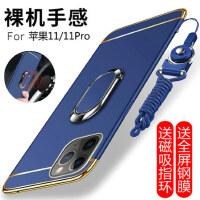 苹果11promax手机壳 iphone11ProMax保护套 苹果iPhone11 pro max磨砂硬壳男女款创意