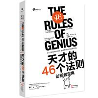 天才的46个法则(创新者宝典)