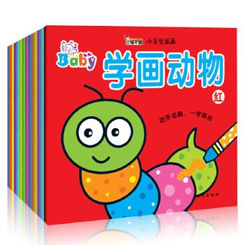 幼儿园小中大班教材 宝宝绘画本图书 动手动脑学画画 二笔画
