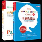 全脑教养法+由内而外的教养共2册家教亲子早教怎样如何家庭教育孩子的畅销书籍儿童时间