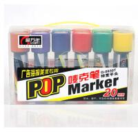 20mm笔套装广告笔平头宽头POP海报笔 麦克艺术字12色 12色套装
