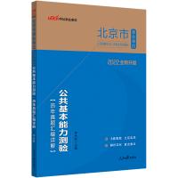 中公教育2021北京市事业单位公开招聘工作人员考试专用教材:公共基本能力测验历年真题汇编详解(全新升级)
