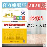 天星教育2020金考卷活页题选高中语文必修5人教版必修五RJ名师名题单元双测卷