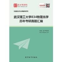 武汉理工大学834物理光学历年考研真题汇编-网页版(ID:170392)