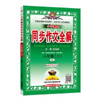 2022版金星教育 小学教材同步作文全解六6年级上册 陕西人民教育出版社