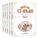 世界家教经典名著系列5册 卡尔・威特的教育 勋爵给儿子的忠告 斯托夫人自热教子书 洛克菲勒教子书 斯兵塞的快乐教育