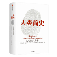 见识城邦・人类简史:从动物到上帝(新版)