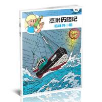 杰米历险记15:哈林的小船