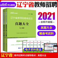 中公教育2020辽宁省教师招聘考试:真题大全