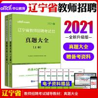 中公教育2021辽宁省教师招聘考试:真题大全