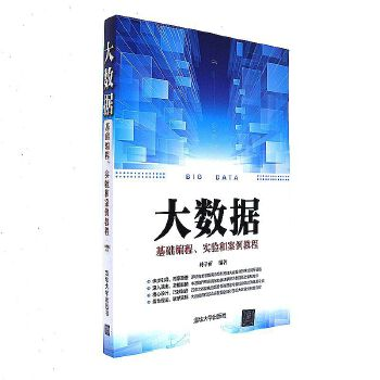 大数据基础编程.实验和案例教程( 货号:730247209)