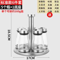 玻璃调味瓶罐 厨房家用调味罐套装 盐罐收纳调料盒烧烤撒料瓶il2