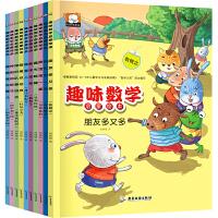 趣味数学启蒙绘本10册儿童情商早教绘本0-3-6岁童话书幼儿园儿童行为习惯培养绘本宝宝睡前故事书幼儿