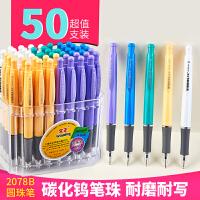 文正圆珠笔批发 0.7mm学生办公圆珠笔 按动圆珠笔 原子笔 元珠笔
