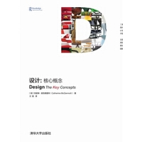 设计:核心概念