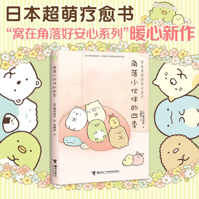 """窝在角落好安心2 角落小伙伴的四季日本超萌疗愈书""""窝在角落好安心系列""""重磅新作! 春夏秋冬又一年,我们一直都在角落里。 用我们的角落,温暖你的每个孤独瞬间!"""
