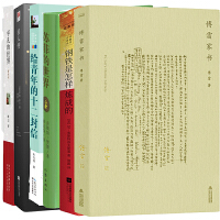 八年级下:傅雷家书+钢铁是怎样炼成的+给青年的十二封信+苏菲的世界+平凡的世界+名人传