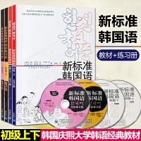 外研社新标准韩国语教材初级上下册+同步练习册初级上下册可搭新韩国语能力考试必备单词词汇手册