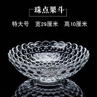 水果盘水晶玻璃果盘客厅创意欧式透明现代家用茶几大号水果篮果盆 珠点果斗〔特大号〕送 盘垫+果叉