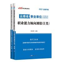 中公教育2020云南省事业单位分类考试E类套装:职业能力倾向测验(教材+考前冲刺)E类 2本套