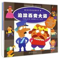 数学游戏故事绘本共8册