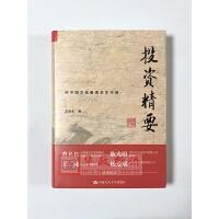 正版 投资精要 中国人民大学出版社