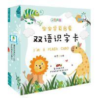 幼儿双语识字卡宝宝书籍0-3岁早教启蒙翻翻看学前儿童有声读物适
