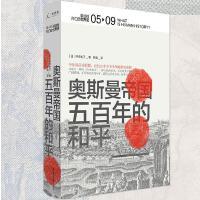 �v�社�d亡的世界史 �W斯曼帝��:五百年的和平 近代史中不可不知的大帝��,���明了的�W斯曼史入�T��,北京大�W�v史�W系教授昝