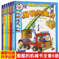 酷酷的机械书6册小课外阅读书籍 一年级课外阅读二年级书籍 畅销书班主任硬壳绘本儿童书籍适合6-7-8-10-12岁