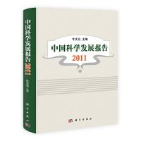 中国科学发展报告 2011
