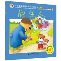 小熊满满健康系列故事绘本 社会认知 陌生人