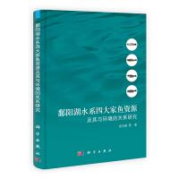 【按需印刷】-鄱阳湖水系四大家鱼资源及其与环境的关系研究