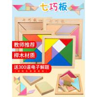 儿童7七巧板小学生一年级教学套装木质智力拼图玩具3-6周岁幼儿园