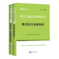 中公教育2020黑龙江省教师招聘考试:教育综合基础知识(教材+历年真题标准预测试卷)2本套