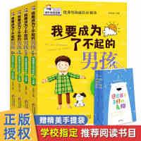 家庭教育书籍男孩成长必读计划书我要成为了不起的男孩全4册儿童励志成长故事书中小学生青少年校园励志文学课外阅读书籍