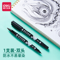得力小双头油性记号笔马克笔勾线笔儿童绘画黑色记号笔细头