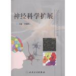 神经科学扩展,人民卫生出版社,齐建国9787117145817
