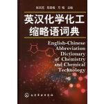 英汉化学化工缩略语词典