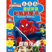 超级英雄贴纸拼图书:蜘蛛侠