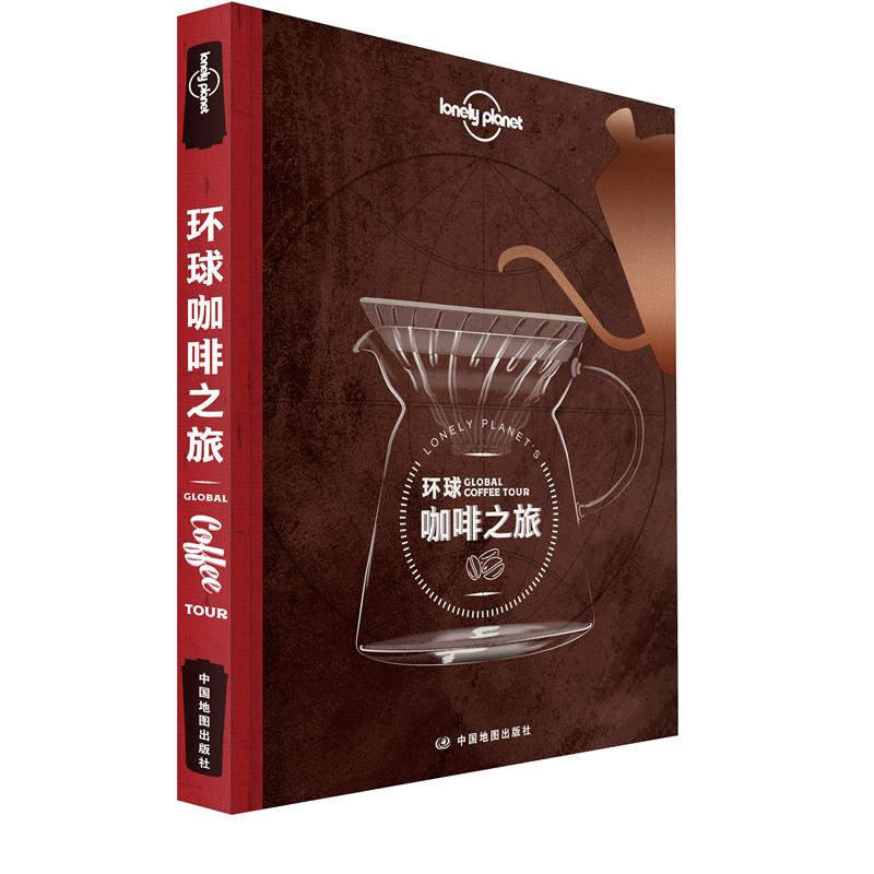LP孤独星球Lonely Planet旅行指南系列-环球咖啡之旅