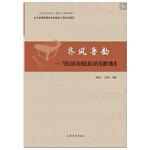 齐风鲁韵――当代山东风格民族室内乐创作曲集