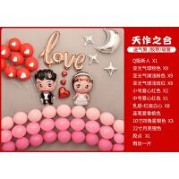 彩带520用品浪漫派对心形字母装饰婚庆结婚背景墙婚房气球布置