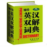 袖珍英汉双解词典新版(新版)中小学生常备双语工具书9787801039668
