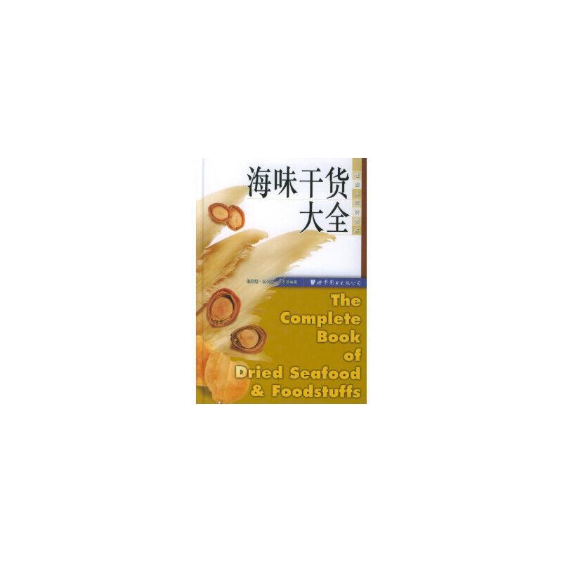 {二手旧书99成新}海味干货大全 杨维湘,林长治,赵丕扬 世界图书出版公司 9787506270830 正版图书,欢迎选购!