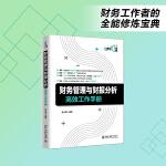 财务管理与财报分析高效工作手册