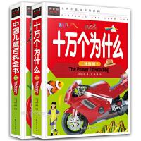 中国儿童百科全书与十万个为什么(注音版)两册 常青藤 青少年儿童小学生版一二三年级少儿百科全书 畅销